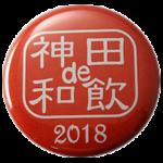 2018年 缶バッジ