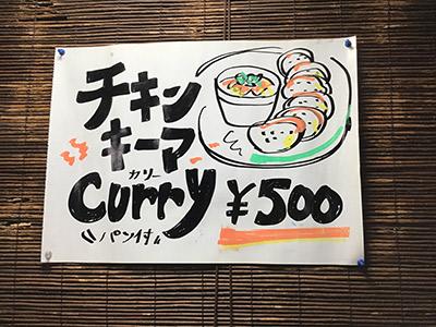 チキン キーマ Curry パン付