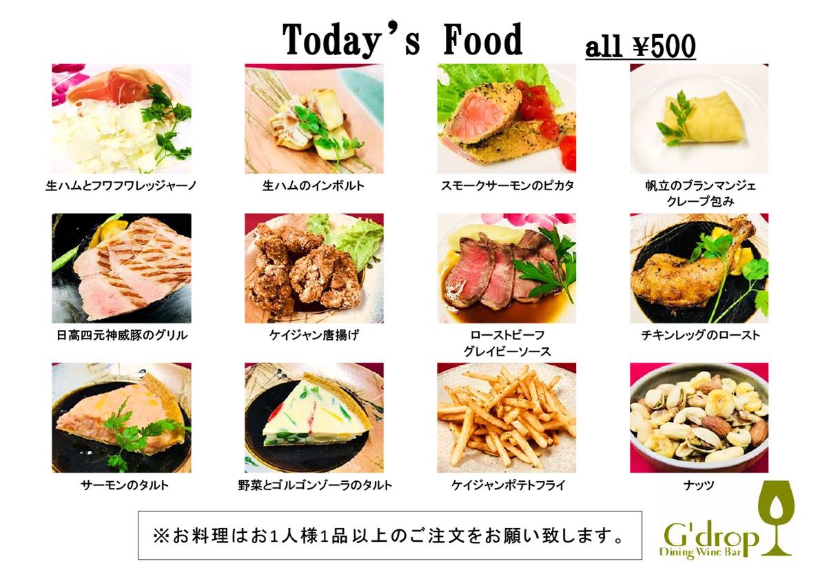 G'drop Today's Food