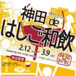 神田deはしご和飲・アイキャッチ画像